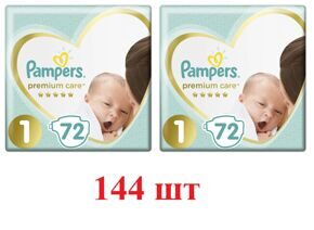 Подгузники Pampers Premium Care Newborn 1 (2-5кг) 2*72шт = 144 шт