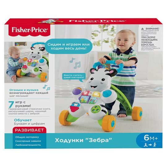 Ходунки Fisher Price Mattel каталка Зебра